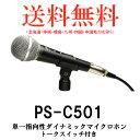 JVCビクター(Victor) 単一指向性マイクロホン PS-C501【メーカー取寄品】