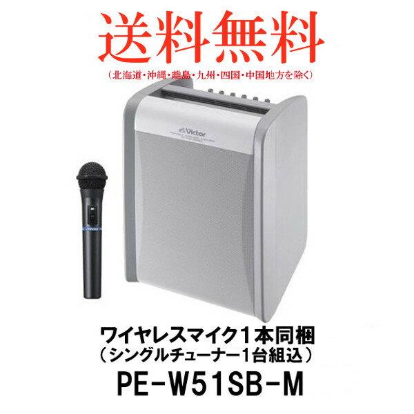 送料無料PE-W51SB-M ポータブルワイヤレスアンプ JVC KENWOOD ビクター/ケンウッド 800MHz帯ワイヤレス対応 ハンド型ワイヤレスマイク1本同梱