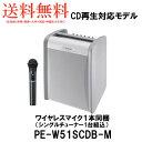 JVC KENWOOD ビクター/ケンウッド PE-W51SCDB-M ポータブルワイヤレスアンプ 800MHz帯ワイヤレス対応CDプレーヤー搭載シングルチュー...