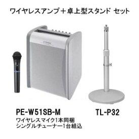 JVC KENWOOD ビクター/ケンウッドPE-W51SB-M+TL-P32ポータブルワイヤレスアンプ(シングルチューナー組込、ワイヤレスマイク同梱)+卓上型マイクロホンスタンドセット
