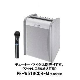送料無料(一部地域除く)JVC KENWOOD ビクター/ケンウッド PE-W51SCDB-M ポータブルワイヤレスアンプ 800MHz帯ワイヤレス対応CDプレーヤー搭載シングルチューナー1派標準対応ワイヤレスマイク1本同梱