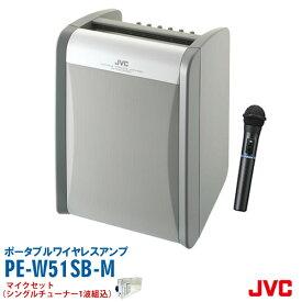 【在庫あり 即納】送料無料(一部地域除く)PE-W51SB-M ポータブルワイヤレスアンプ JVC KENWOOD ビクター/ケンウッド 800MHz帯ワイヤレス対応 ハンド型ワイヤレスマイク1本同梱