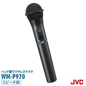 【在庫あり 即納】JVCビクター(Victor) ハンド型ワイヤレスマイクロホン WM-P970