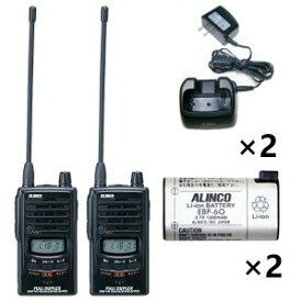 ALINCO アルインコ 特定小電力トランシーバー×2+充電器×2+バッテリー×2セットDJ-P25+EDC-131A+EBP-602台セット(無線機・インカム)