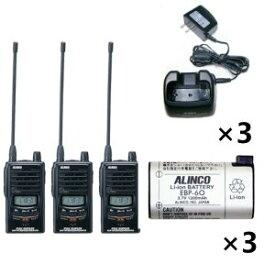 ALINCO アルインコ 特定小電力トランシーバー×3+充電器×3+バッテリー×3セットDJ-P25+EDC-131A+EBP-603台セット(無線機・インカム)