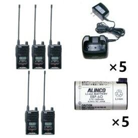 ALINCO アルインコ 特定小電力トランシーバー×5+充電器×5+バッテリー×5セットDJ-P25+EDC-131A+EBP-605台セット(無線機・インカム)