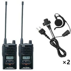 ALINCO アルインコ 特定小電力トランシーバー×2+イヤホンマイク×2セットDJ-P25+EME-652MA2台セット(無線機・インカム)