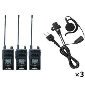 ALINCO アルインコ 特定小電力トランシーバー×3+イヤホンマイク×3セットDJ-P25+EME-652MA3台セット(無線機・インカム)