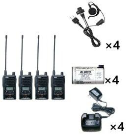 ALINCO アルインコ 特定小電力トランシーバー×4+充電器×4+バッテリー×4+イヤホン×4セットDJ-P25+EDC-131A+EBP-60+EME-652MA4台セット