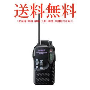 ALINCO アルインコ 特定小電力トランシーバー(免許不要) DJ-CH1 20ch(無線機・インカム)