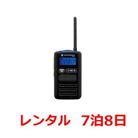 【レンタル】無線機・トランシーバー特定小電力トランシーバー MS50B ※7泊8日プラン※軽量・コンパクトタイプ(充電タイプ)fy16REN07