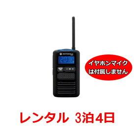 【レンタル】無線機・トランシーバー特定小電力トランシーバー MS50B ※3泊4日プラン※軽量・コンパクトタイプ(充電タイプ)fy16REN07