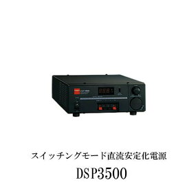 第一電波工業ダイヤモンドアンテナDIAMOND ANTENNA DSP3500 スイッチングモード直流安定化電源