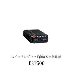 第一電波工業ダイヤモンドアンテナDIAMOND ANTENNA DSP500 スイッチングモード直流安定化電源
