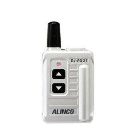 ALINCO アルインコ DJ-PX31S シルバー 47ch 中継対応 超小型 特定小電力トランシーバー