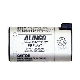 【代引き不可商品】ALINCO アルインコ Li-ion バッテリーパック EBP-60 DJ-P24/P25/P35D/R100D/R200D対応