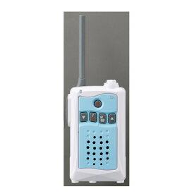 アルインコ 特定小電力トランシーバー DJ-CH3A (アクアブルー)交互通話・中継対応 47ch