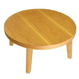 こたつ コタツ 円型 家具調こたつ 家具調コタツ テーブル おしゃれ インテリアこたつ インテリアコタツ 木製 和風 80cm幅 幅80cm ナチュラル