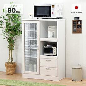食器棚 レンジ台 完成品 幅80cm ロータイプ キッチン収納棚 引き出し付き ホワイト 白 ブラウン