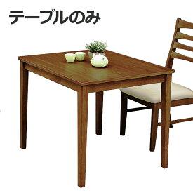ダイニングテーブル 木製 北欧風 幅80cmカフェテーブル 食堂テーブル 食卓テーブル てーぶる 2人用 二人用 ブラウン ナチュラル
