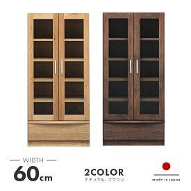 書棚 完成品 幅60cm 扉付き 木製 アルダー 北欧風 ロータイプ 国産品 ブラウン ナチュラル 堀田木工所
