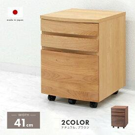 デスクワゴン 完成品 木製 アルダー 国産品 日本製 ナチュラル ブラウン 堀田木工所