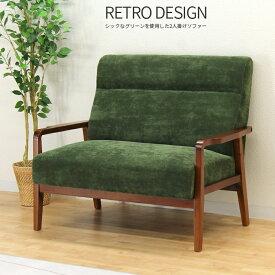 ソファー 2人掛けソファー 2人用ソファー 二人掛け 二人用 グリーン 緑 布張り製 レトロモダン風 そふぁー