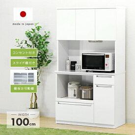 食器棚 レンジ台付き 完成品 幅100cm 約高さ180cm キッチン収納棚 引き出し付き ホワイト