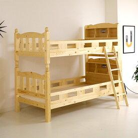 2段ベッド 木製 ライト付き 宮付き 子供用 大人用 スノコ おしゃれ