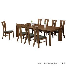 ダイニングテーブル 幅240cm ブラウン 木製 和風モダン風