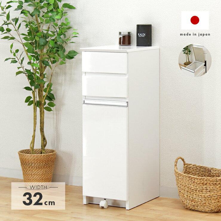 ダストボックス ダストカウンター キッチンキャビネット 完成品 幅約30cm ホワイト 白 木製 モダン 国産品 日本製