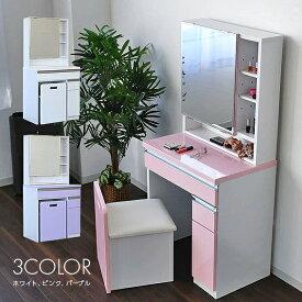 ドレッサー 一面鏡 収納付き 椅子付き モダン ホワイト ピンク パープル