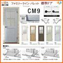 [スマホエントリーでポイント10倍 2/15 10:00〜2/22 9:59]室内ドア ファミリーラインパレット 標準ドア FTH-CM9 LIXIL…