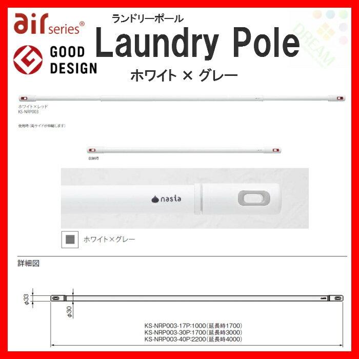 物干し竿 ナスタ ランドリーポール ホワイト×グレー 伸縮幅1.7m〜3.0m 耐荷重10kg nasta Laundry Pole
