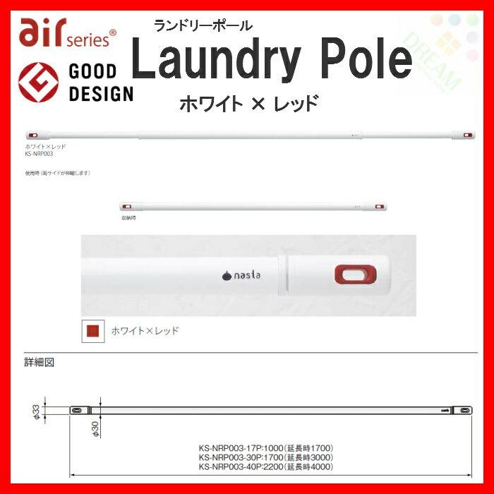 物干し竿 ナスタ ランドリーポール ホワイト×レッド 伸縮幅1.7m〜3.0m 耐荷重10kg nasta Laundry Pole