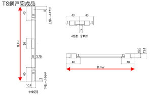 TS網戸DIY用TS網戸LIXIL/TOSTEMオーダーサイズ窓サイズ1枚セット本体巾900-999mmレール内々高さ700-899mm調整桟付オプションあり[TS網戸][あみど][アミド][アミ戸][あみ戸]