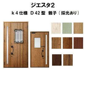 リクシル 玄関ドア ジエスタ2 K4仕様 D42型デザイン 親子ドア(採光あり) トステム LIXIL TOSTEM 断熱玄関ドア GIESTA 住宅用 アルミサッシ 玄関ドア おしゃれ 交換 リフォーム DIY 建材屋