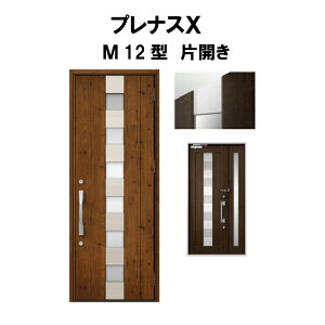 玄関ドア プレナスX M12型デザイン 片開きドア W873×H2330mm リクシル トステム LIXIL TOSTEM アルミサッシ ドア 玄関 扉 交換 リフォーム DIY 建材屋