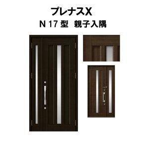 玄関ドア プレナスX N17型デザイン 親子入隅ドア W1138×H2330mm リクシル トステム LIXIL TOSTEM アルミサッシ ドア 玄関 扉 交換 リフォーム DIY 建材屋