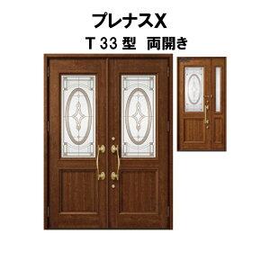 玄関ドア プレナスX T33型デザイン 両開きドア W1692×H2330mm リクシル トステム LIXIL TOSTEM アルミサッシ ドア 玄関 扉 交換 リフォーム DIY 建材屋