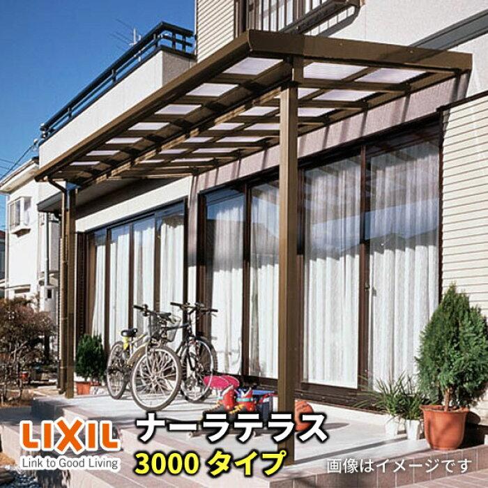 LIXILナーラテラス3000タイプ関東間間口4605mm(2.5間)×出幅885mm(3尺)耐積雪100cm標準柱