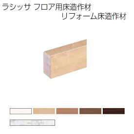 床造作材 LIXIL/TOSTEM ラシッサ フロア用床造作材・リフォーム床造作材 上り框(玄関框)