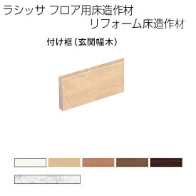 床造作材 LIXIL/TOSTEM ラシッサ フロア用床造作材・リフォーム床造作材 付け框(玄関幅木)