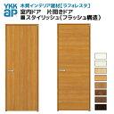 YKKAP ラフォレスタ 戸建 室内ドア 片開きドア スタイリッシュ(フラッシュ構造) TAYAデザイン 錠無 錠付 枠付き 建具 …