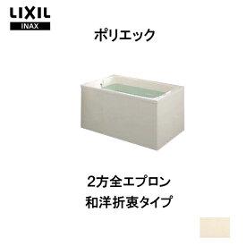 浴槽 ポリエック 1100サイズ 1100×720×570 2方全エプロン PB-1112BL(R) 和洋折衷タイプ LIXIL/リクシル INAX 湯船 お風呂 バスタブ FRP 建材屋