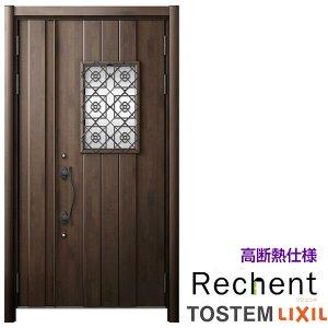 リフォーム用玄関ドア リシェント3 親子ドア ランマなし 45N型 高断熱仕様 W1153〜1361×H2046〜2356mm リクシル/LIXIL 工事付対応可能 特注 玄関ドア 建材屋
