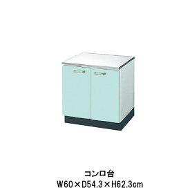 キッチン コンロ台 W600mm 間口60cm GP(B-L)-2K-60 LIXIL リクシル ホーロー製キャビネット エクシィ GP2シリーズ 建材屋