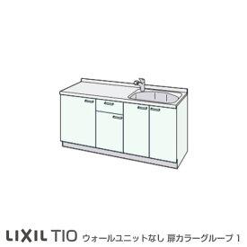 コンパクトキッチン LixiL Tio ティオ 壁付I型 ベーシック W1650mm 間口165cm コンロなし 扉グループ1 リクシル システムキッチン 流し台 フロアユニットのみ 建材屋