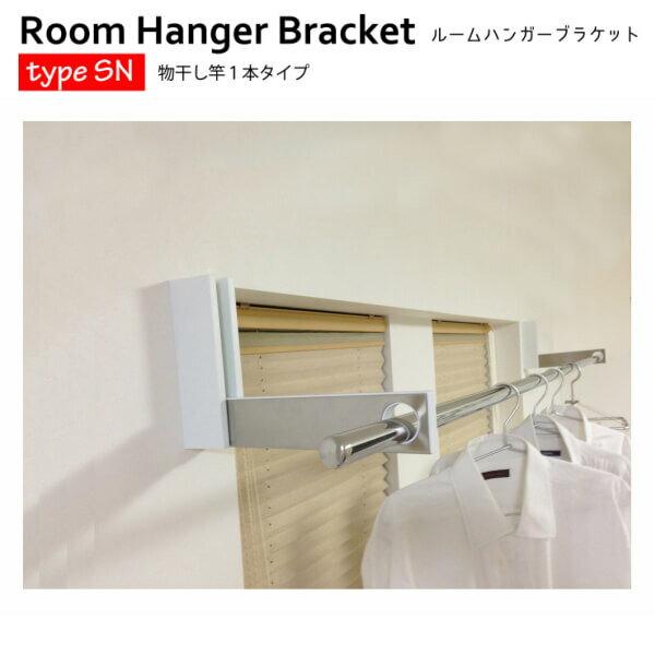 室内物干し ルームハンガーブラケット SN型 RHBSN (1組2本入) 物干し竿1本タイプ DIY