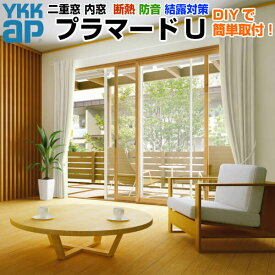 二重窓 内窓 YKKap プラマードU 2枚建 引き違い窓 Low-E複層ガラス 透明3mm+A12+3mm/型4mm+A11+3mm W幅1001〜1500 H高さ1401〜1800mm YKK 建材屋